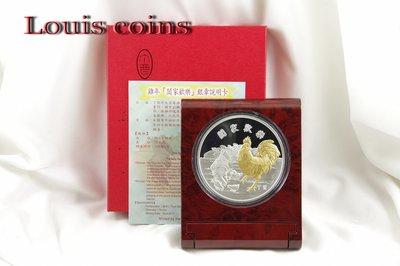 【Louis Coins】T010‧中央造幣廠─2017民國106年雞年5oz紀念鍍金銀章