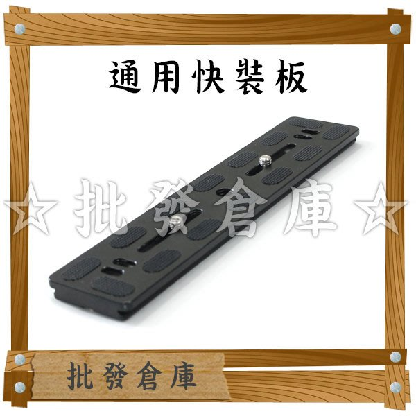 【批發倉庫】PU-200 通用型快裝板/快拆板/雲台板 三腳架雲台 1/4螺絲 3/8螺孔 數位單眼相機/攝影配件
