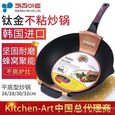 〖洋碼頭〗韓國原裝進口Kitchen-Art索萊爾鈦金鑽石不粘堅固耐磨炒鍋 A6029