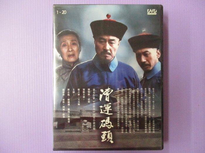 【大謙】《 漕運碼頭 》楊立新.王玉梅.(共8碟.1-40集)台灣正版二手DVD