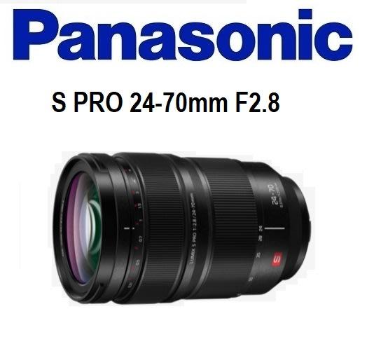 名揚數位【職人專案價十二月底止】PANASONICS S PRO 24-70mm F2.8 全幅適用 松下公司貨保固兩年