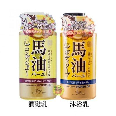 【JPGO】日本製 Loshi 北海道 濃厚馬油 450ml~保濕潤髮乳#184 保濕沐浴乳#191
