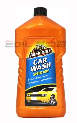 【易油網】ARMORALL 快乾型 濃縮洗車精 CAR WASH 美光 平行輸入 G7164 台北市