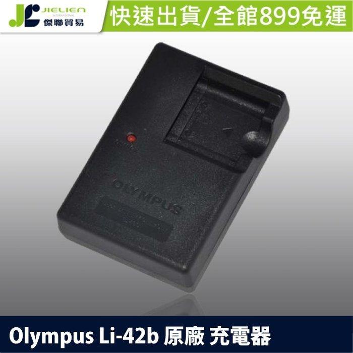 出清特價【保證 全新 原廠 Olympus Li-42b 充電器】NP80 LI-40B NP45【WV42B】