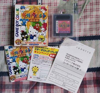 日版 GBC - Sanrio 大冒險 過去篇 ( Hello Kitty Melody 三麗鷗 GB GBA 主機可玩