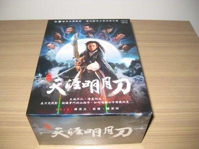 全新大陸劇《天涯明月刀》DVD (全41集10片) 鍾漢良 張檬 陳楚河 古龍原著