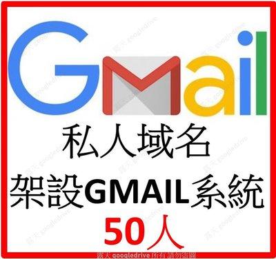 公司網域 Google G suite 管理員帳號 50人 GSuite APPS 架設EMail