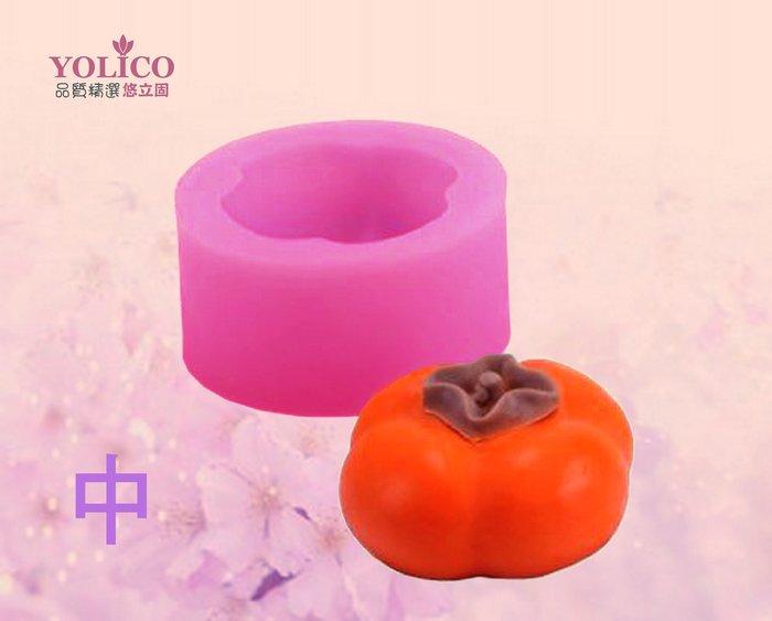【悠立固】Y589 柿子水果液態矽膠模(中) 蛋糕模 手工皂模 烘焙工具 蠟燭模冰格巧克力布丁果凍模具 翻糖模 食品級