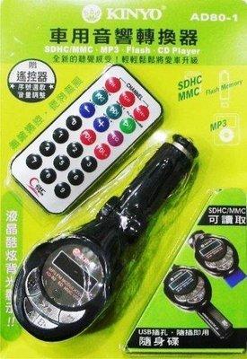 愛批發 KINYO AD-80 AD80-1 車用 無線 MP3 轉換器-彩色版【附遙控器】手機輸出 聽音樂 高雄市