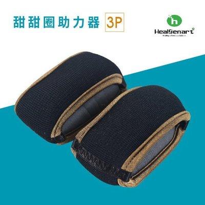 【Treewalker露遊】甜甜圈助力器3P 台灣製 3磅沙袋沙包 加重腕力訓練 負重裝備 鐵沙袋 隱形沙包 重量訓練