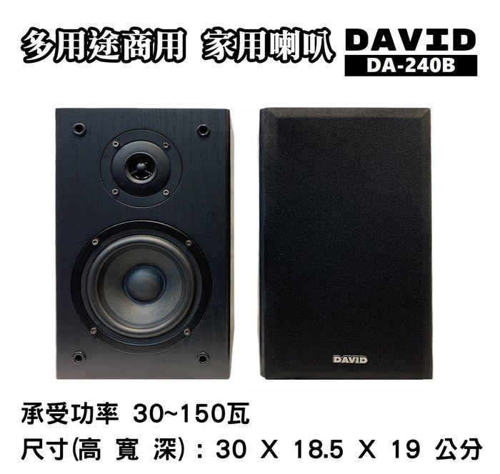 【昌明視聽】DAVID DA240B 書架式木箱喇叭 營業場所 多用途 2音路設計 150瓦 家用聆聽 一對2支