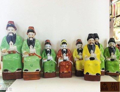 森苑 三官大帝天官地官水官道教陶瓷工藝品宗教神像多色8寸10寸12寸 B10510