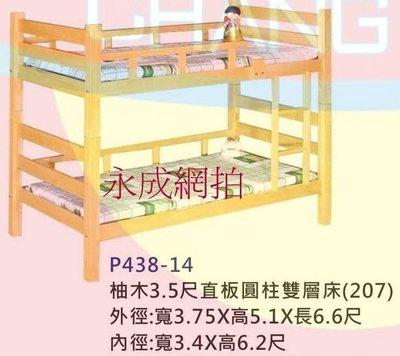 高雄  永成  全新柚木3.5尺直板圓柱雙層床/ (DIY商品)/  上下舖/  上下床 -無自取 高雄市