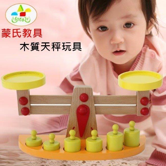 木質 蹺蹺板 天秤 天平玩具 蒙氏教具 砝碼玩具 蹺蹺板玩具 蒙特梭利 加減訓練 平衡 【塔克玩具】