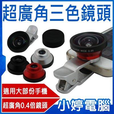【小婷電腦*配件】全新 超廣角三色鏡頭 手機鏡頭 超廣角設計0.4倍鏡頭/iPhone/三星/HTC 附收納袋