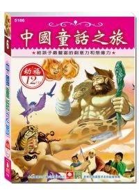*小貝比的家*幼福~中國童話之旅 (12入CD禮盒)