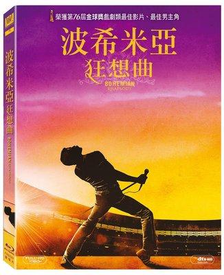 (全新未拆封)波希米亞狂想曲 Bohemian Rhapsody 藍光BD(得利公司貨)限量特價