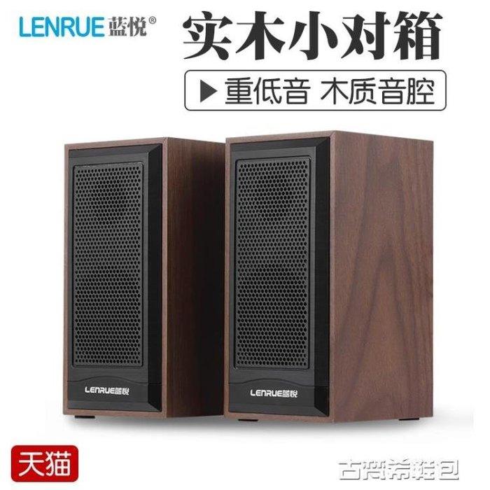 音響 V2200電腦音響台式迷你小音箱家用木質低音炮USB影響