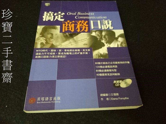 【珍寶二手書齋FA27】《搞定商務口說無CD》ISBN:9577292933│貝塔/智勝│DanaForsyth 有劃記