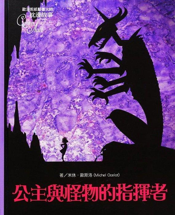 比價網~上人【歐洲剪紙動畫大師枕邊故事- 公主與怪物的指揮者】