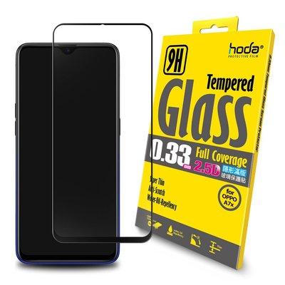 【藍宇3C】HODA OPPO A7x / AX7 2.5D隱形滿版高透光9H鋼化玻璃保護貼