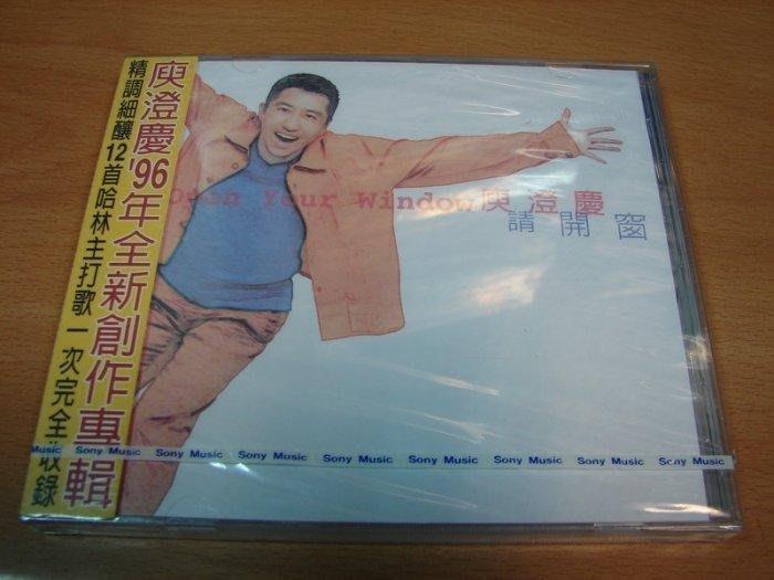 搖滾天王瘐澄慶96年創作專輯請開窗(簽名版890$)未拆新力 發行