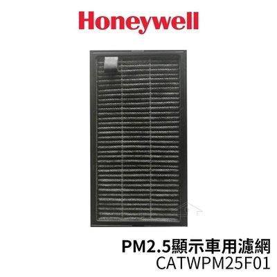 Honeywell PM2.5顯示車用濾網 CATWPM25F01 適用車用空氣清淨機 CATWPM25D01