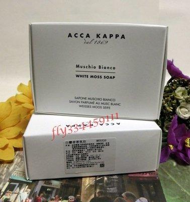 【ACCA KAPPA】明星商品~白麝香香氛皂 150g  (優惠價$295.-)