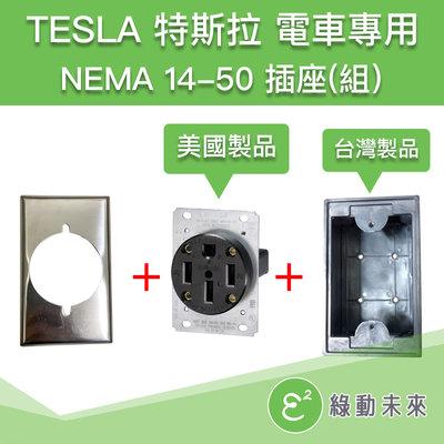 TESLA 特斯拉 RV 電動車 NEMA 14-50美國製品 台製鋁框底座 室內插座(組) ✔附發票【綠動未來】