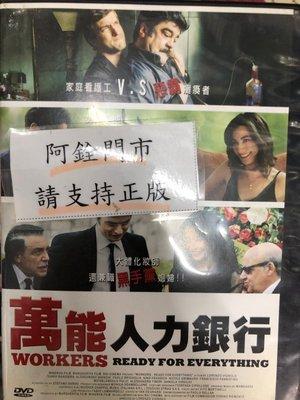 銓銓@59999 DVD 有封面紙張【萬能人力銀行】全賣場台灣地區正版片