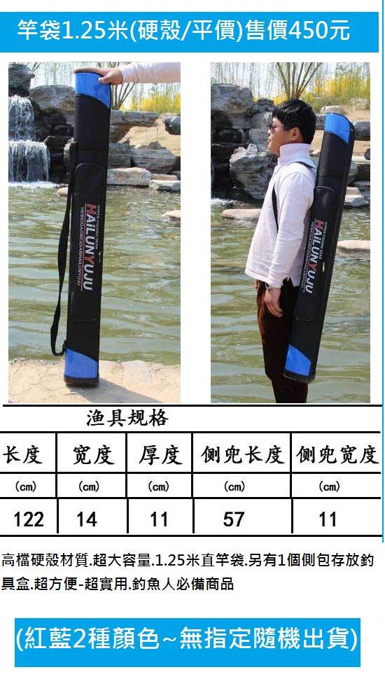 竿袋1.25米(硬殼/平價)售價450元