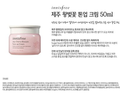 Doota.S innisfree Jeju Cherry Blossom Tone Up Cream 濟州櫻花亮白霜