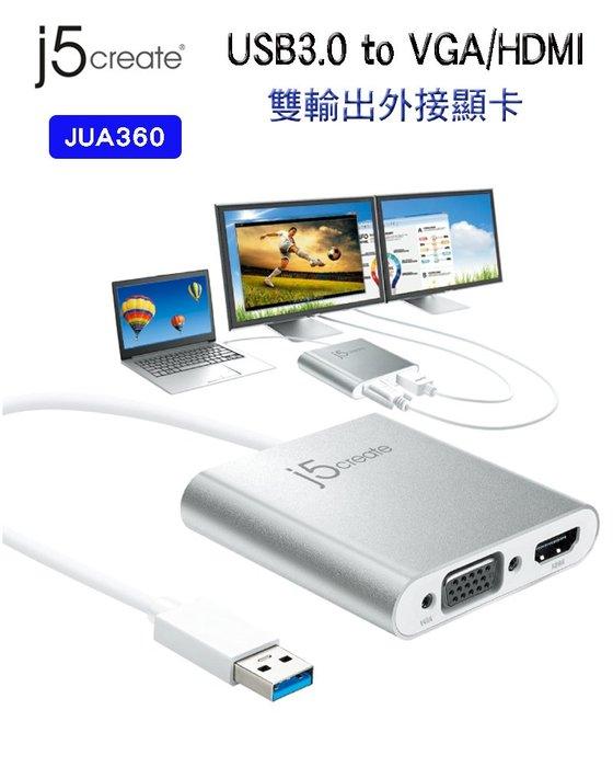 【開心驛站】凱捷 j5 create JUA360 USB 3.0 to VGA/HDMI雙輸出外接顯卡