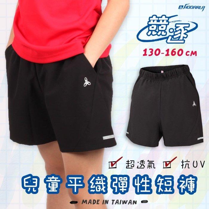 HODARLA 男女童-競逐平織彈性短褲(慢跑 路跑 台灣製【04351410】≡排汗專家≡