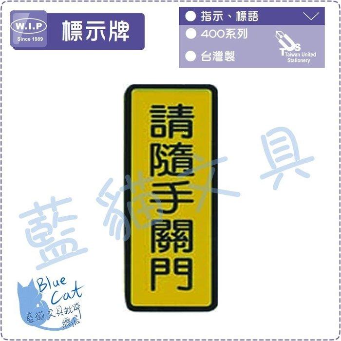 【可超商取貨】400系列標示牌 告示牌 指示牌 標誌牌 指標性【BC02375】042 請隨手關門【W.I.P】【藍貓】