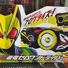 全新幪面超人令和zero one driver DX飛電變身腰带