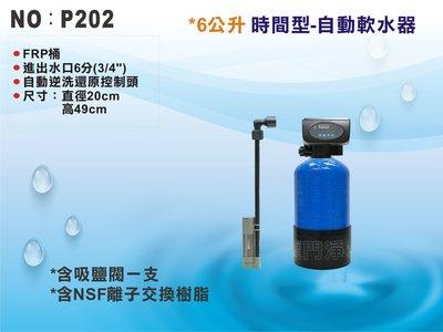 【龍門淨水】6公升全自動軟水器-電子時間型 NSF認證樹脂-除鎂鈣石灰質 RO機前置/熱水器/水族養殖軟水(P202)