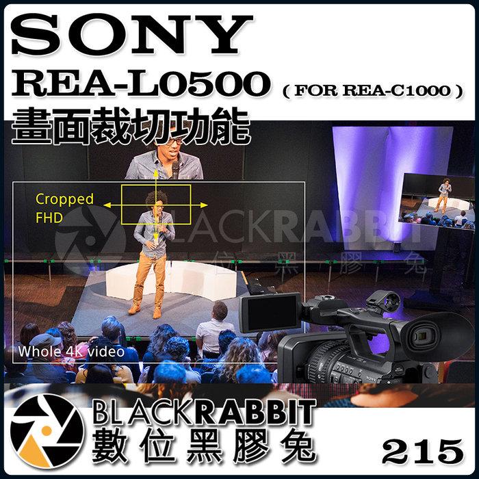 數位黑膠兔【 SONY REA-L0500 畫面裁切功能 】 轉播 直播 變焦 活動 演講 記錄 控制