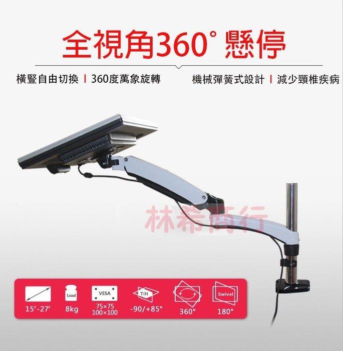 15~27吋通用 LCD LED 液晶螢幕 電腦螢幕手臂 螢幕架 螢幕支架 兩段式設計可調超高 25吋 26吋 27吋