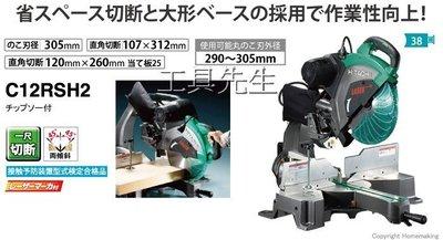 含稅/C12RSH2【工具先生】HITACHI日立 12吋/305mm 木(鋁)多角度 切斷機 切割機 附雷射墨線/鋸片