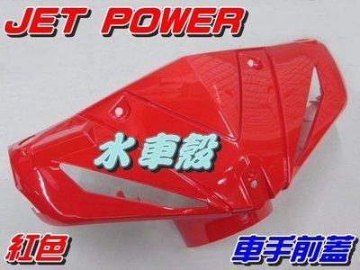 【水車殼】三陽 JET POWER 車手前蓋 紅色 $430元 捷豹 EVO 把手蓋 龍頭蓋 車手蓋 全新副廠件