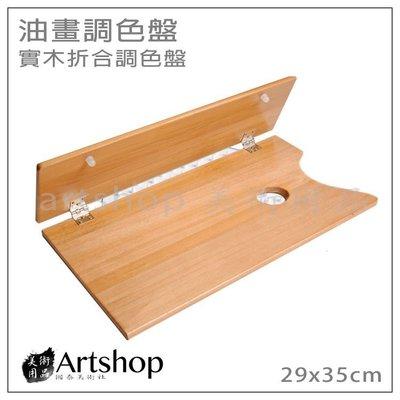 【Artshop美術用品】油畫調色盤 ...