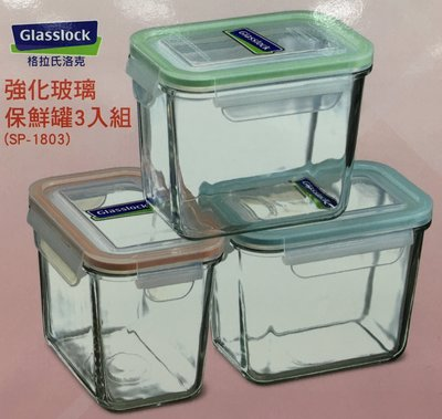 Glasslock 格拉式洛克 強化玻璃保鮮罐 3入組 SP-1803 全新