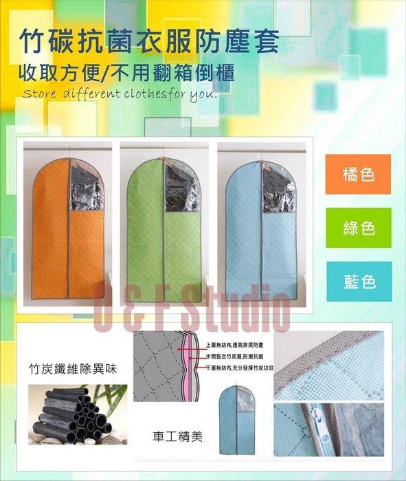居家達人:竹碳抗菌衣服防塵套大尺寸108x56.5cm 衣物收納  防潮收納 滿888免運