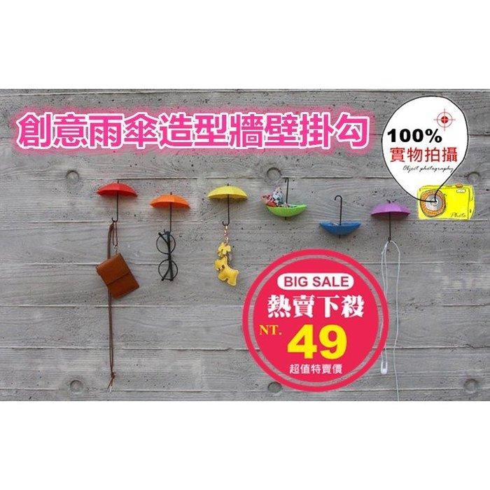 【藍總監】創意雨傘造型牆壁掛勾 免釘掛勾 裝飾掛勾一組/3個 全蝦最便宜
