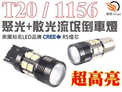 鈦光 7W R5 CREE+12顆5050晶片流氓倒車燈1156 T20魚眼透鏡LED X-TRAIL.QRV