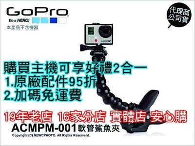 【薪創新生北科】GoPro 原廠配件 ACMPM-001 Jaws:Flex Clamp 軟管鯊魚夾 延長夾 公司貨