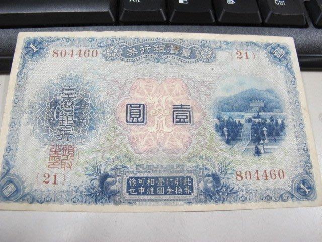 二手舖 NO.886 臺灣銀行券 壹圓 大正 組號21