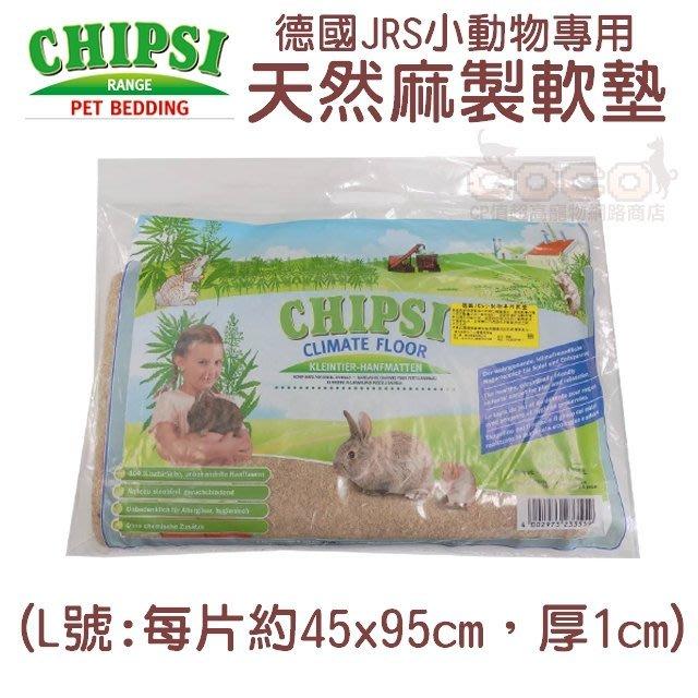 *COCO*德國CHIPSI小動物專用天然麻製軟墊L號(45*95cm)安全天然/可啃咬/可放置籠內當腳踏、保暖墊