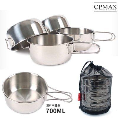 CPMAX露營可攜帶碗 食品級不鏽鋼 戶外折疊套碗304不銹鋼 登山野營 700ml大號4件套杯折疊碗 組合餐具 M24